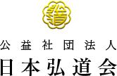 公益社団法人日本弘道会