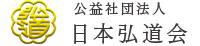 公益社団法人 日本弘道会